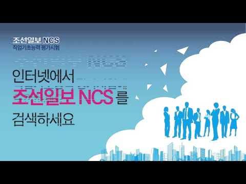 조선일보 NCS