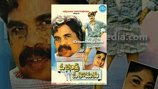 O Thandri O Koduku Telugu Full Movie || Vinod Kumar, Nadhiya, Dasari Narayana Rao || Mouli || Sirpi