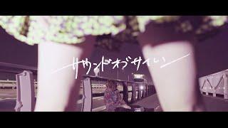 マカロニえんぴつ「サウンドオブサイレン」MV