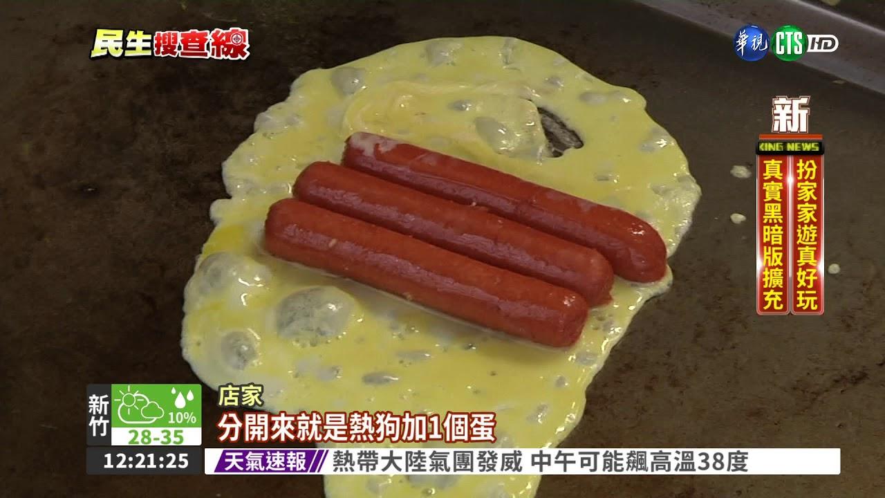早餐熱狗蛋 南北做法大不同 - YouTube