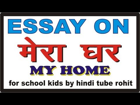 What Is An Essay Thesis Essay On My Home In Hindi For School Kids By Hindi Tube Rohit Research Essay Papers also High School Essays Samples Essay On My Home In Hindi For School Kids By Hindi Tube Rohit  Youtube Sample Business Essay