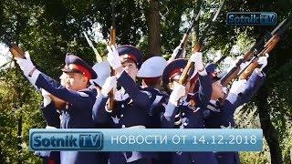 НОВОСТИ. ИНФОРМАЦИОННЫЙ ВЫПУСК 14.12.2018