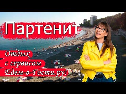 Отдых в Партените 2019 с сервисом Едем-в-Гости.ру