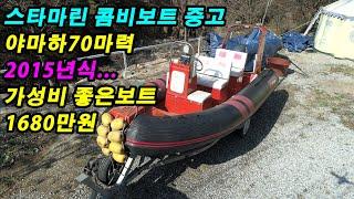 스타마린콤비보트 중고 소개영상
