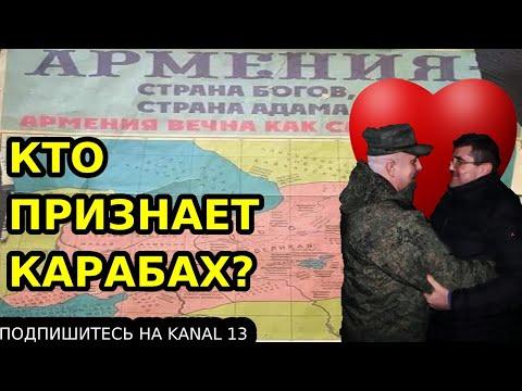 ПРИЗНАНИЕ НАГОРНОГО КАРАБАХА: Вопрос статуса становится серьезнее: Цели России в Карабахе