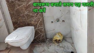 bathroom mein tiles Lagate Samay yah Galti na Karen,wet & dry area