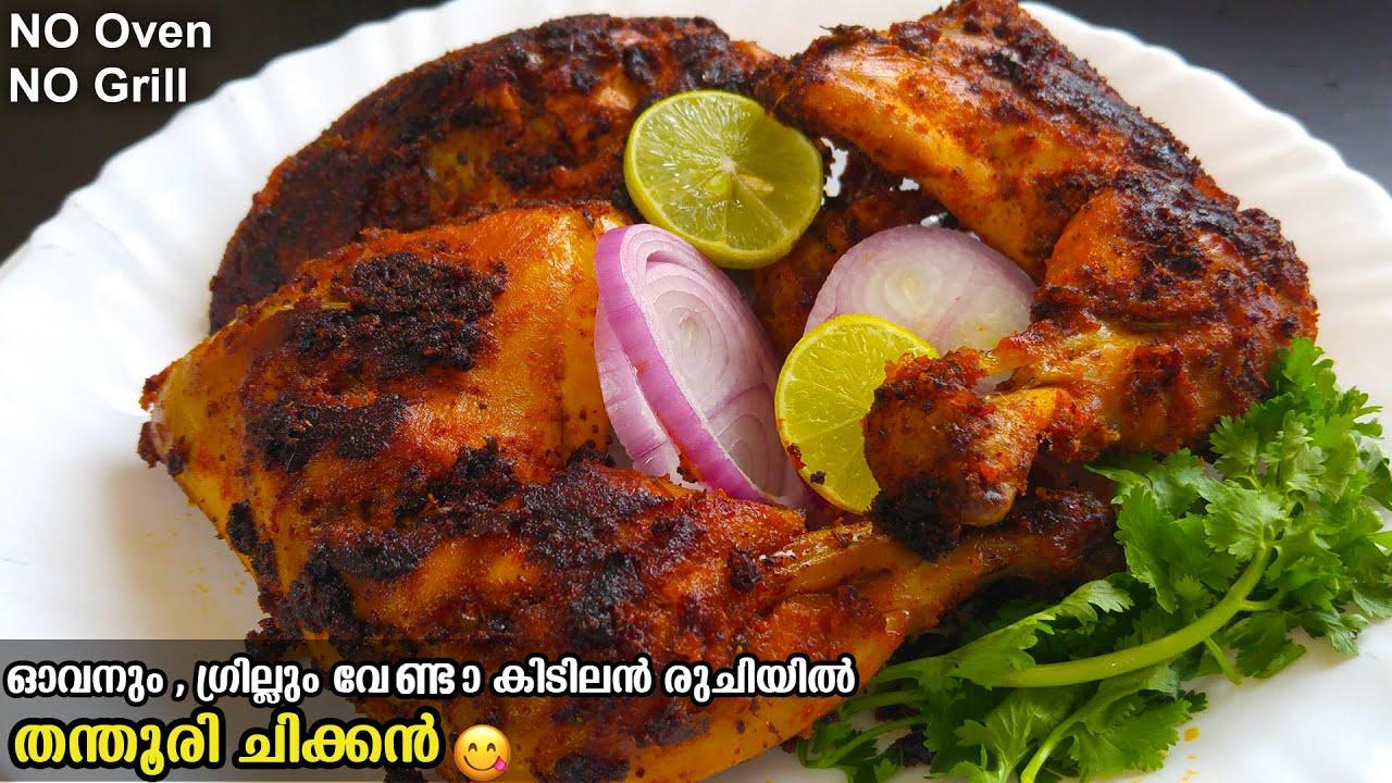 ഇത് പൊളിയാട്ടോ😋ഓവനും ഗ്രില്ലും ഇല്ലാതെ അടിപൊളി  തന്തൂരി ചിക്കൻ👌| Tandoori Chicken Without Oven&Grill