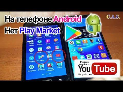 Нет Play Market - как скачать приложения, не работает Youtube
