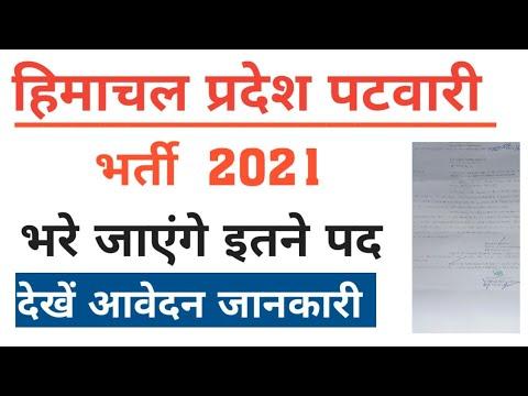 HP Govt Jobs 2021|HP Patwari Recruitment 2021|HP Patwari Bharti| हिमाचल प्रदेश पटवारी भर्ती 2021
