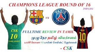 barcelona vs psg champions league 2nd leg round of 16 full time tamil தம ழ review csk