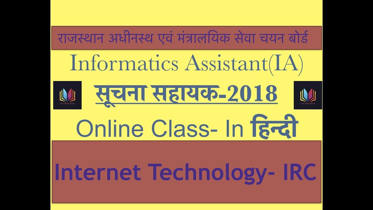 Informatics Assistant - 2018 Syllabus - One Minute Topic - Internet Technology - IRC