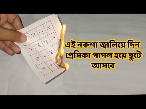 নকশা জ্বালিয়ে দিলেই প্রেমিকা চলে আসবে    Naksa Jaliya Boshikoron   TM Bangla