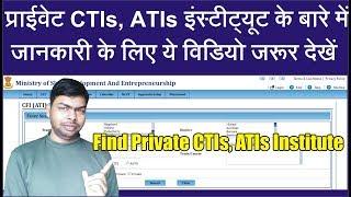 Search All Private Institute's under Crafts Instructor Training Scheme (CITS) || CTI's, ATI's
