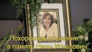22.9.17, в 00:39: Похоронное служение - в память Нины Игнатович - Вячеслав Бойнецкий
