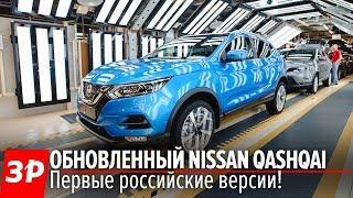 Обзор Nissan Qashqai 2019 - российская версия!