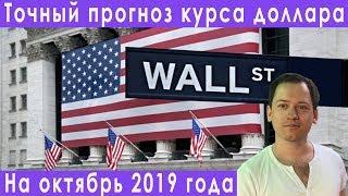 Смотреть видео Прогноз курса доллара евро рубля на октябрь 2019 как начать торговать акциями на Московской бирже онлайн