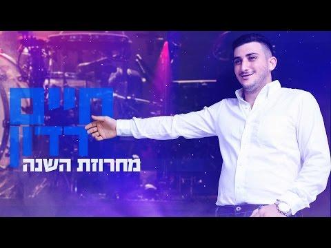 חיים דדון - מחרוזת השנה Haim Dadon