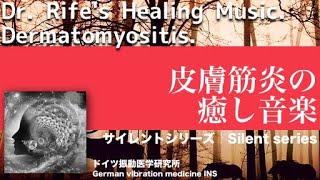 🔴ドイツ振動医学による皮膚筋炎編|Dermatomyositis by German Oscillatory Medicine.|サイレントシリーズ