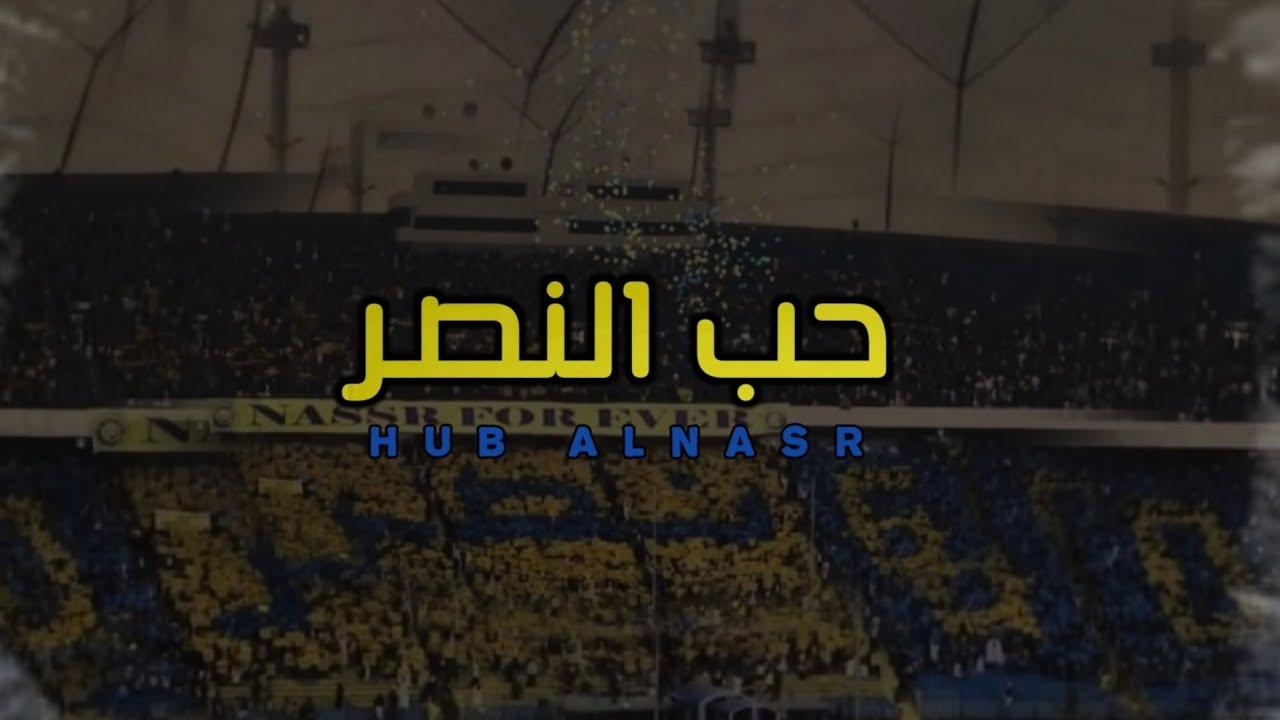 حصريا 2020 | حب النصر | ثامر ال سالم