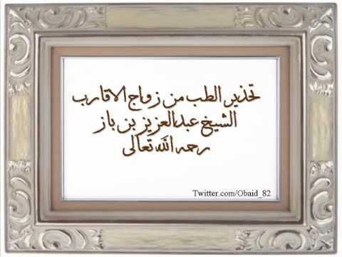 الشيخ ابن باز و تحذير الطب من زواج الاقارب