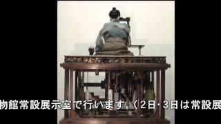 この「からくり人形の実演」を正月2日~6日まで江戸東京博物館の常設展示室で行います。(2日・3日は常設展入場無料) 江戸東京博物館では平...