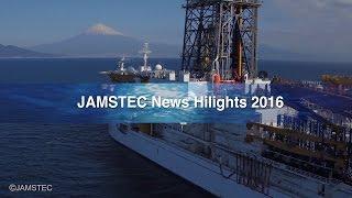 JAMSTECニュースハイライト2016