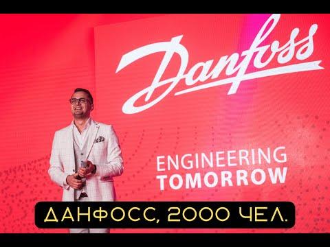 Ведущий Рубен Мхитарян L Корпоратив Danfoss L Москва L 2000 человек L Певица Ёлка L