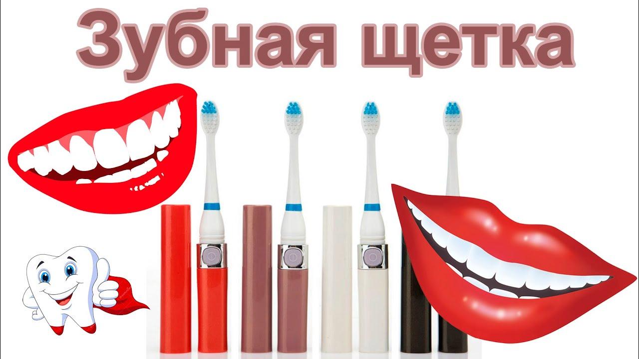Ультразвуковая зубная щетка Waterpik. Минусы и плюсы - YouTube