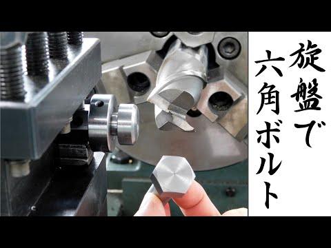 【加工動画10】旋盤で六角ボルト /How to
