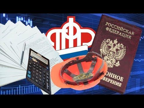Пенсии Свежие Новости Новые Правила Выхода на Пенсию в Пенсионной Системе России