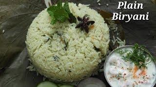 Plain Biryani Recipe in Kannada | ಫ್ಲೈನ್ ಬಿರಿಯಾನಿ | Simple Plain Biryani in Kannada | Rekha Aduge