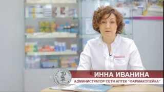 Почему лекарства в Фармакопейке стоят дешевле(У нас - простая аптечная мебель, у нас - минимум сопутствующих товаров... Однако, у нас всегда в наличии - совр..., 2014-01-20T08:57:42.000Z)
