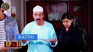 Katto Episode 31  - Top Pakistani Drama