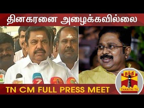 தினகரனை அழைக்கவில்லை; பாதைமாறி சென்றவர்களை அழைத்தோம் - முதலமைச்சர் | Edappadi Palanisamy Press Meet