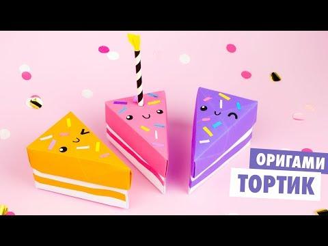 ОРИГАМИ КОРОБОЧКА ТОРТ ИЗ БУМАГИ | ORIGAMI PAPER CAKE BOX