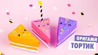 как сделать из бумаги кусок торта