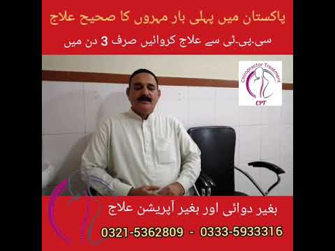 spine treatment by Chiropractor Aamir Shahazad CPT مہروں کا علاج