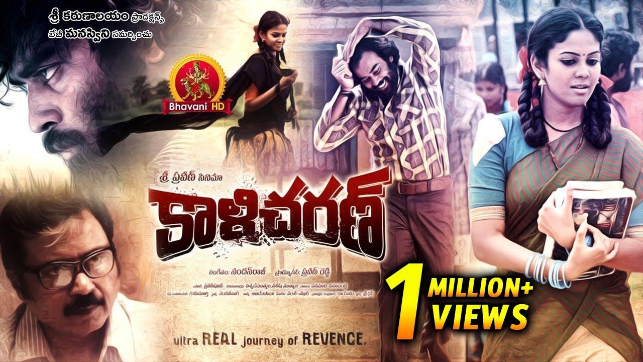 Kalicharan Full Movie 2017 Latest Telugu Full Movies Chaitanya