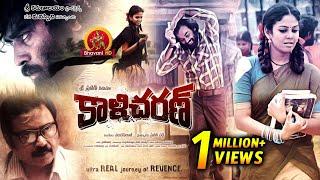 Zapętlaj Kalicharan Full Movie - 2017 Latest Telugu Full Movies - Chaitanya Krishna, | Bhavani HD Movies