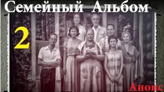 Семейный Альбом 2 Серия . Анонс