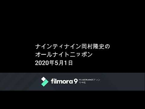 オールナイト 2020 岡村 【全文書き起こし】岡村隆史ANN(オールナイトニッポン)放送内容まとめ!2020年5月7日|らぼぴっくこむ