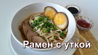 Рамен с уткой. Японский суп. Японская кухня.
