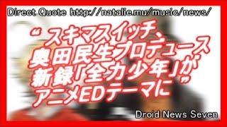 !(DN7)スキマスイッチ、奥田民生プロデュース新録「全力少年」がアニメEDテーマに