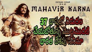 MAHAVIR KARNA OFFICIAL FIRST LOOK TEASER & trailer VIKRAM || R S VIMAL|| SAAMY 2 Official ramutg #