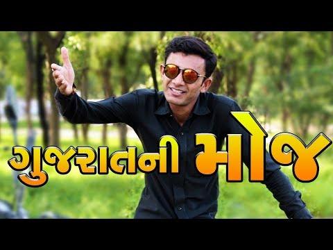 Chhel Chhabilo Gujarati | Pagal Gujju