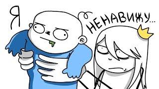 Я НЕНАВИЖУ ДЕТЕЙ! (Анимация)