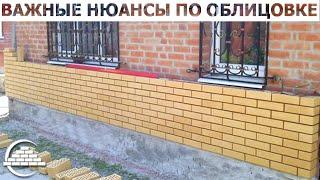 Основные и важные нюансы при облицовке готового строения - [masterkladki](Скачайте БЕСПЛАТНО Мини-курс по кирпичной кладке: http://masterkladki.ru/mini_kurs Канал