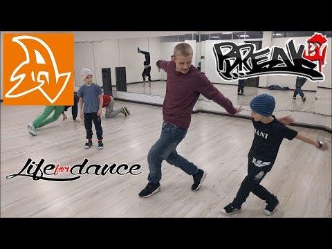 Как научится брейк данс дома для мальчиков с 10 лет