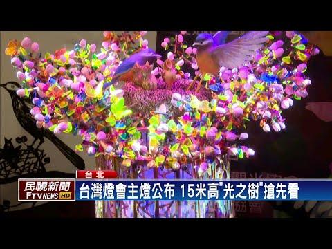 台灣燈會主燈公布 15米高「光之樹」搶先看-民視新聞