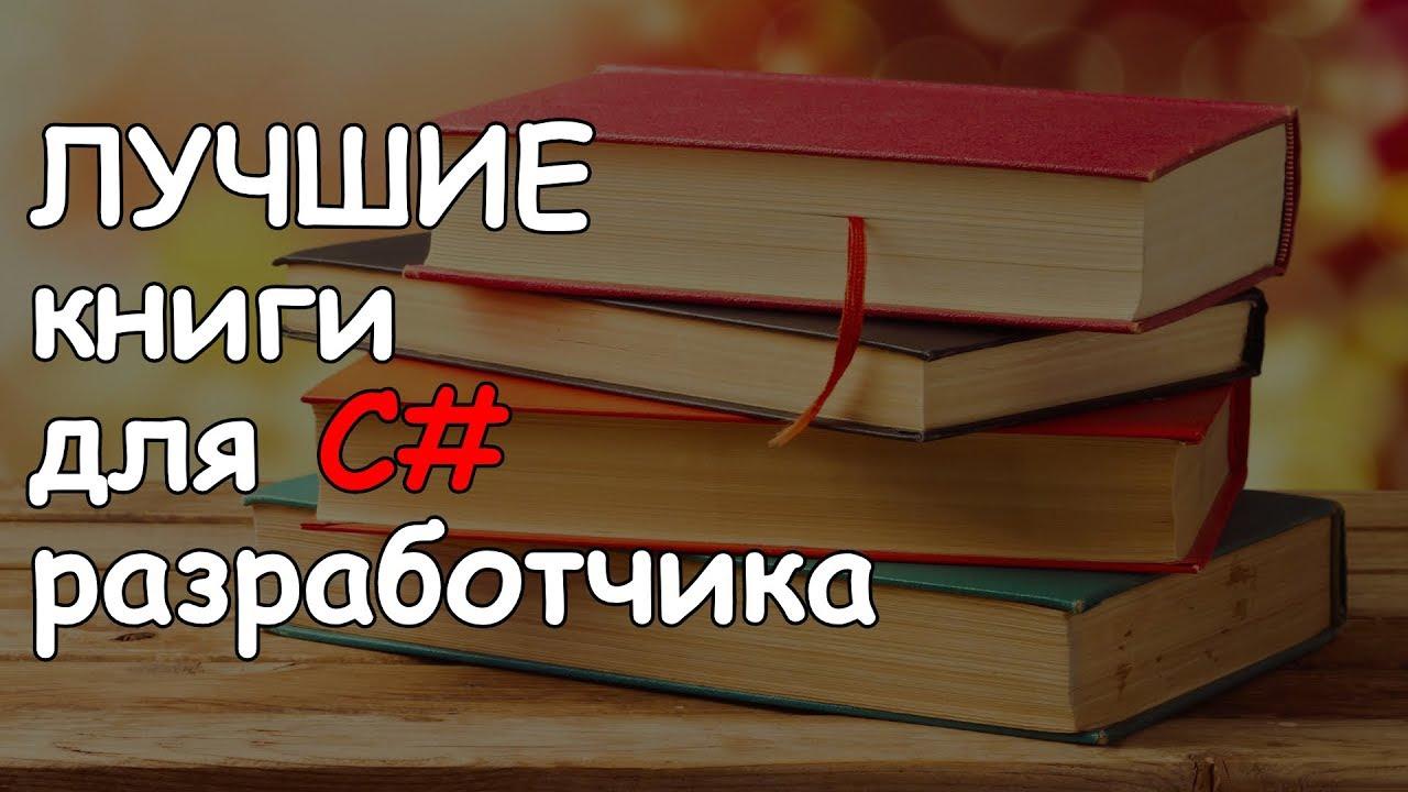 Microsoft Visual C Подробное руководство скачать книгу